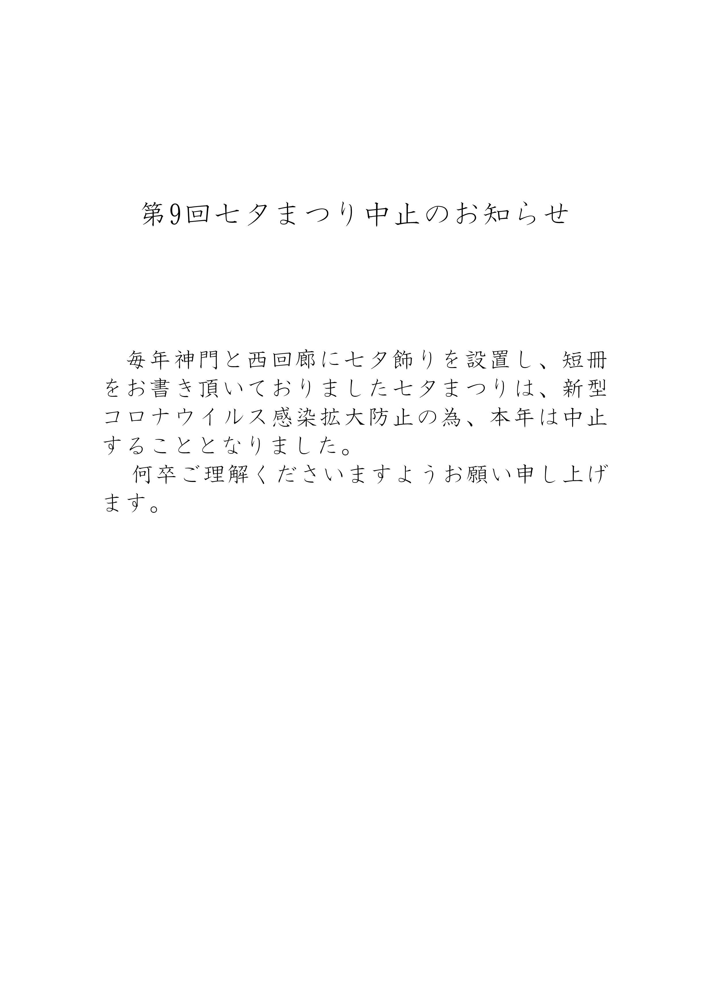 神宮 2020 焼き 北海道 どんど 札幌どんど焼き2021!はじめてガイド!どんど焼きとは?由来・歴史は?